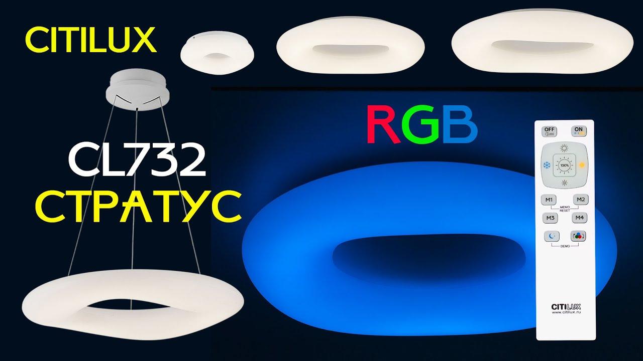 Люстра потолочная Светодиодная Citilux Стратус CL732800RGB Белая