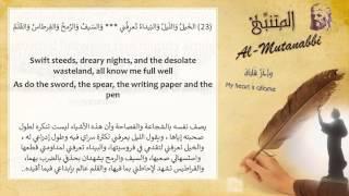 واحر قلباه للمتنبئ مع الشرح والترجمة - My heart is aflame Al Mutanabbi - lyrics