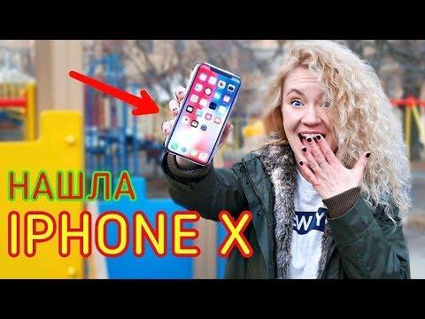 НАШЛА IPHONE X на ДЕТСКОЙ ПЛОЩАДКЕ!!!  АЙФОН 10