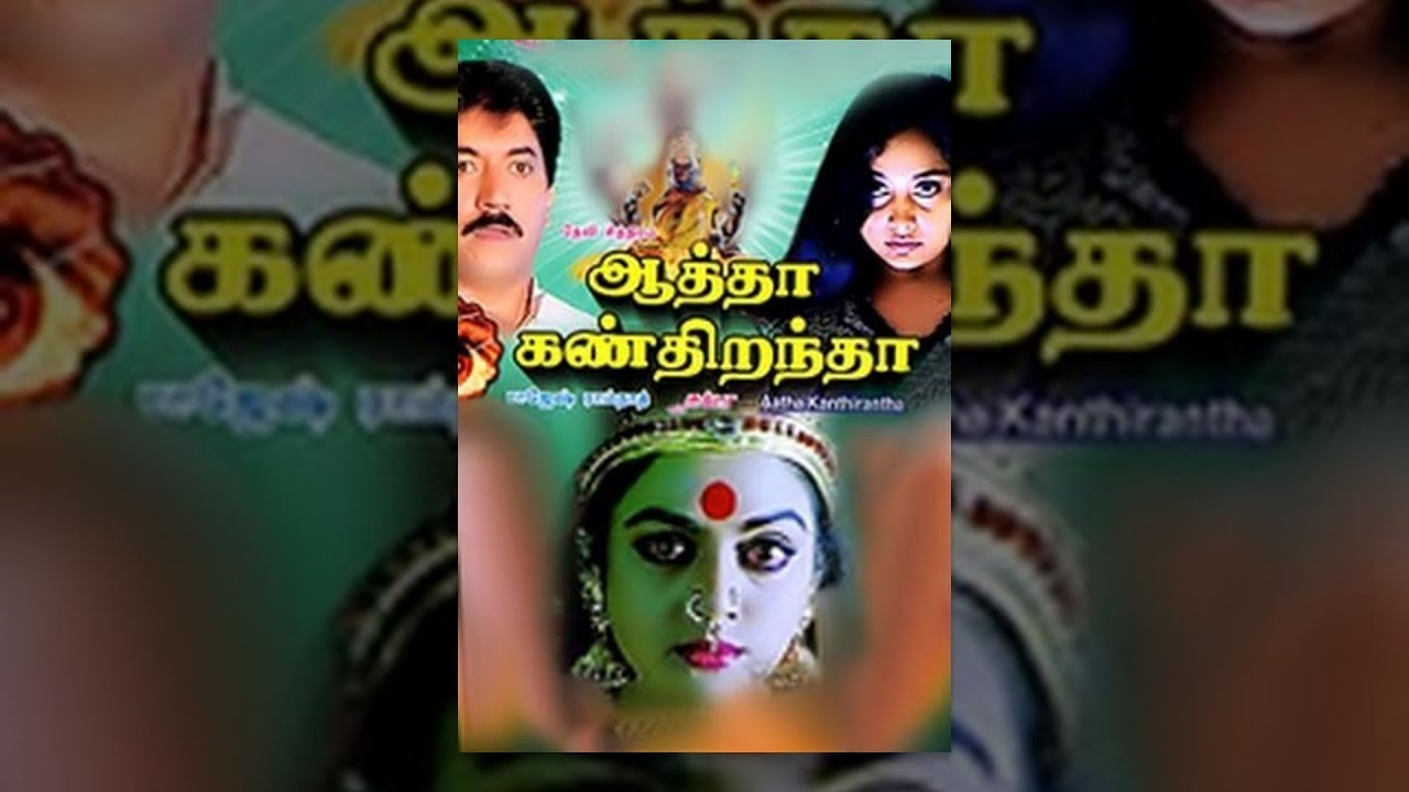 Latest Tamil Horror Movie|| Tamil Super Hit Movies||Tamil Online Movies(ஆத்தா கண் திறந்தா )