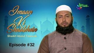 Imaan ki shaakhein ep 32 by shaikh abdut tawwab - iplus tv