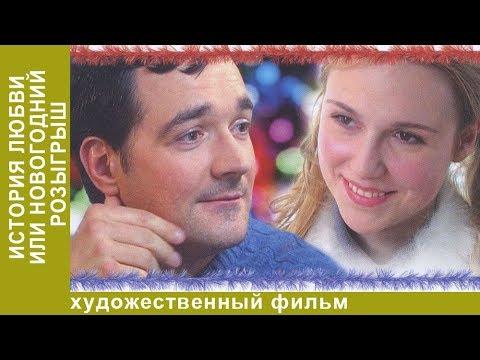 История любви, или Новогодний розыгрыш!. Мелодрама. StarMedia