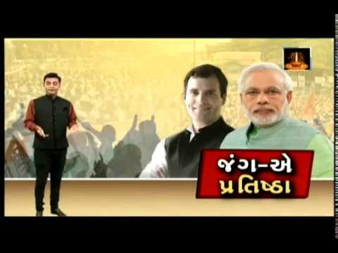 Who is going to make government in Gujarat, BJP or Congress? | Vtv Vishesh