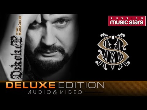 Стас Михайлов - Джокер (Deluxe Edition) Full Album / Stas Mikhailov - Joker