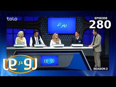 رو در رو - ماندگار در مقابل بهزاد / Ro Dar Ro (Family Feud) Mandgar VS Behzad - Ep 280