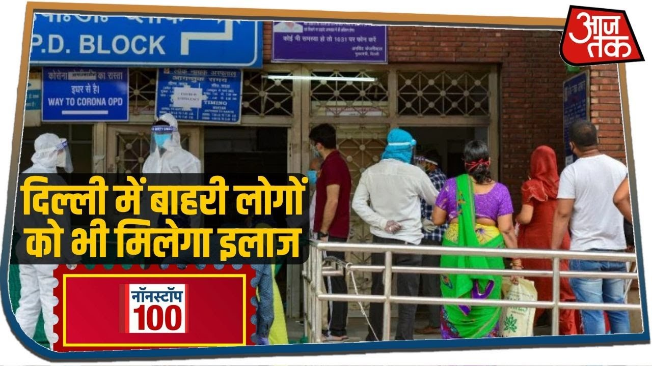 दिल्ली में बाहरी लोगों को भी मिलेगा इलाज I Nonstop 100 I June 9, 2020