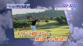 動画の続きはこちらから↓ https://www.page-golflive.info/ab/ ※初心者を3か月で100切りさせた練習法を無料プレゼント中! ◇チャンネル登録はこちら↓ ...