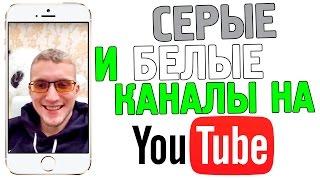 Серые и белые каналы на Youtube    ЗАПИСЬ ЭФИРА