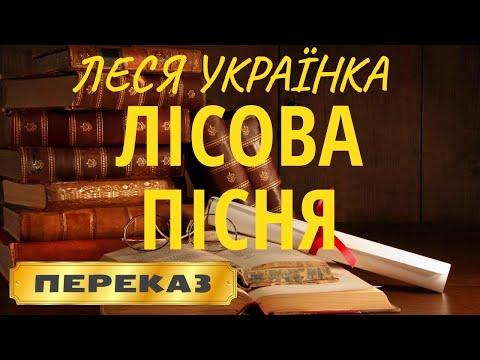 Лісова ПІСНЯ. Леся Українка