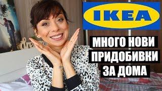 КАКВО КУПИХ ОТ IKEA - МНОГО НОВИ ПРИДОБИВКИ ЗА ДОМА