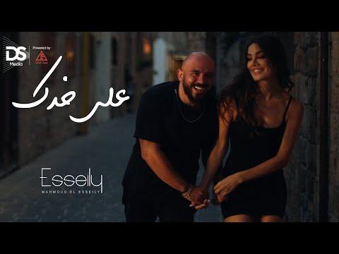 Mahmoud El Esseily – Ala Khadek ( Music Video )     محمود العسيلى – على خدك
