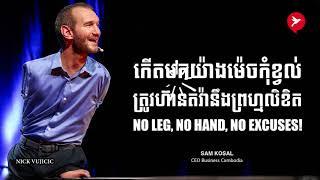 កើតមកយ៉ាងម៉េចកុំខ្វល់ ត្រូវហ៊ានតវ៉ានឹងព្រហ្មលិខិត No leg, no hand, no excuses!