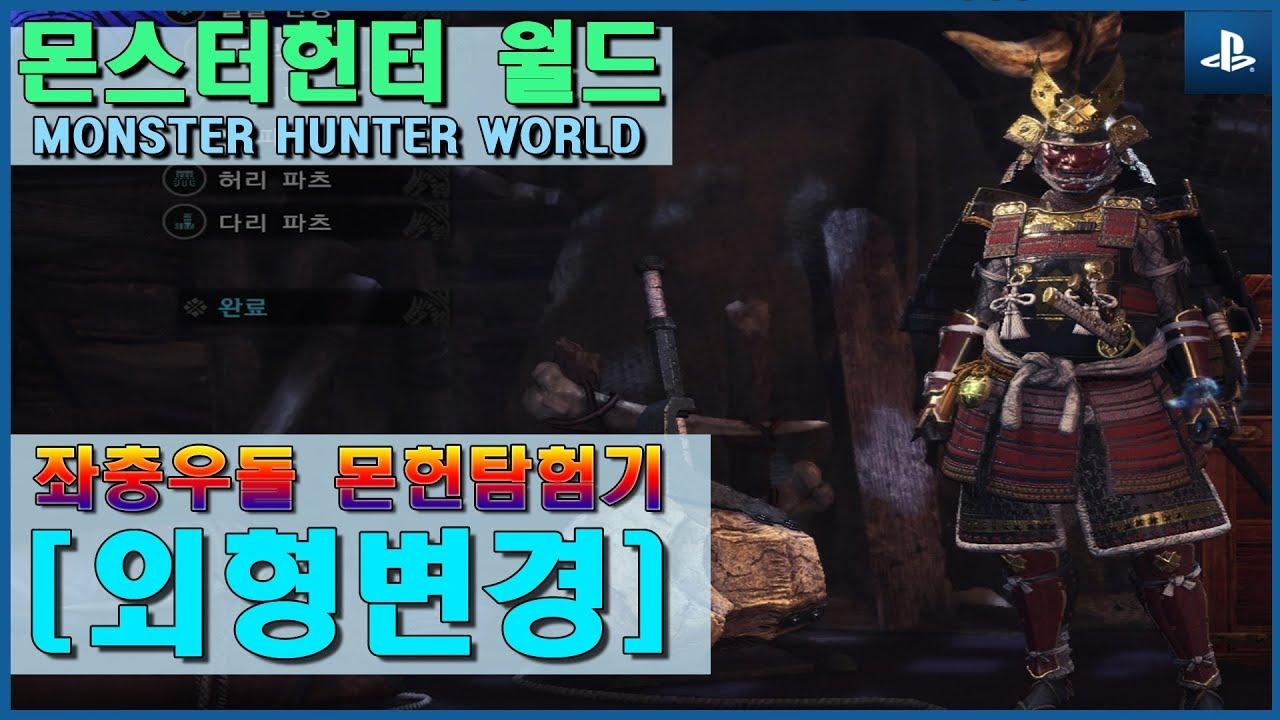 MHW 몬스터헌터월드 순풍의호석 갑옷무사 - 외형변경 및 DLC 적용방법 - YouTube