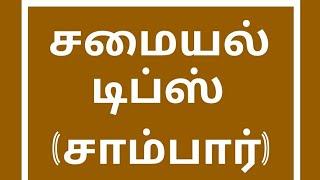 சமையல்  டிப்ஸ் (சாம்பார்) Top 10 Tamil Sambar Samayal Recipes Tips Kurippugal Cooking Kitchen