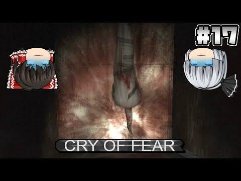 #17【Cry of Fear】ハングドマン【ホラーゲーム】【ゆっくり実況】