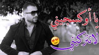 أشرف الزين - لا تتركيني / Ashraf AlZein - La Tetrekini 2018