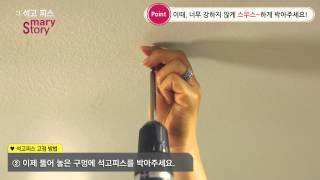 [마리하우스] 커튼 설치 - 석고피스 고정 방법
