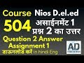 Nios Deled course 504 Assignment 1 Answer Question 2 ????? 504 ????????? 1 ?????? 2 ?? ?????