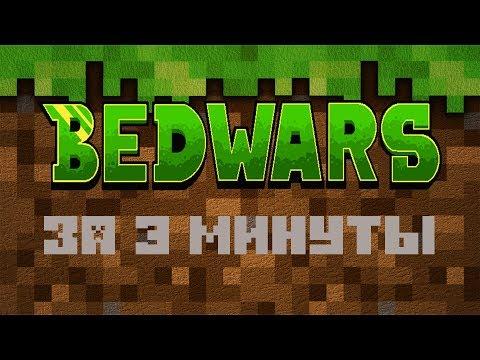Весь BedWars за 3 минуты!