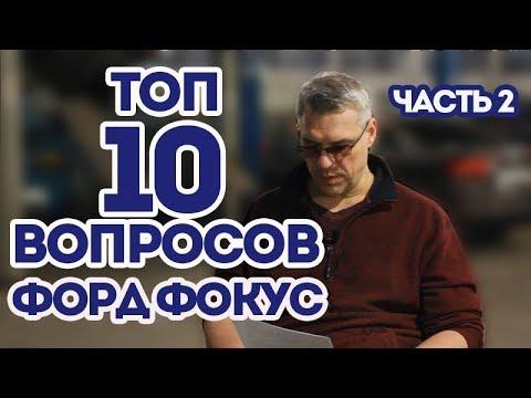 Популярные вопросы про ремонт Форд Фокус. ТОП 10, Часть 2