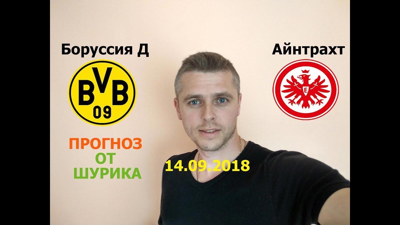 Боруссия Дортмунд — Айнтрахт. Прогноз матча Бундеслиги