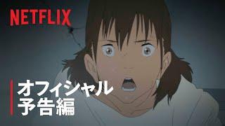 Watch Nihon Chinbotsu 2020 Anime Trailer/PV Online
