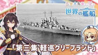『三笠大先輩と学ぶ世界の艦船』#3 軽巡洋艦クリーブランド