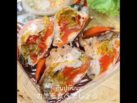Rayong Crab Carnival #2 เทศกาลปู สุดฟิน 24-28 ก.ค. นี้ ณ เซ็นทรัล ระยอง