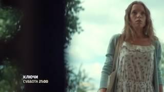 Ключи (2017) анонс сериала