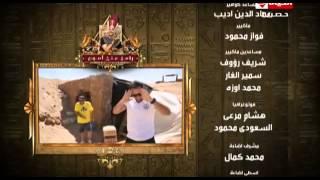 تتر اغنية رامز عنخ آمون رمضان 2013