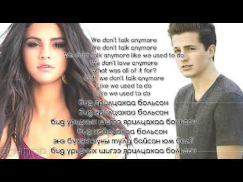 [ Mongolian Subtitle ] Charlie Puth & Selena Gomez - We Don't Talk Anymore
