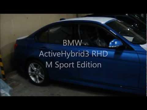 BMW アクティブハイブリッド3 (AH3M) エンジン始動&排気音