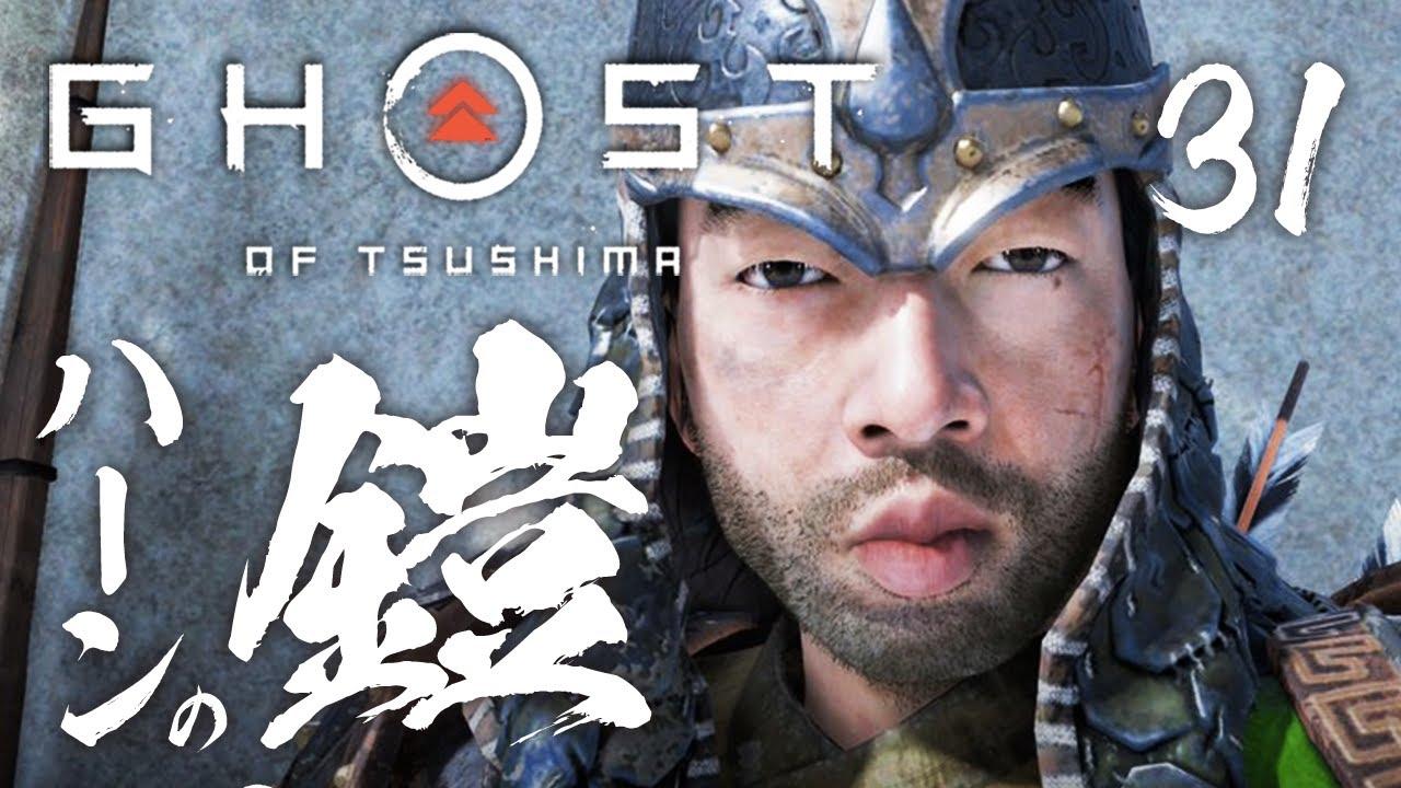 #31 私が大ハーン様だ。「蒙古の鎧(ハーンの鎧)」の効果が凄すぎた【ゴーストオブツシマ】【Ghost of Tsushima】【実況プレイ動画】