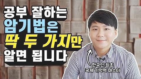 한국인 최초 국제 기억력 마스터가 말하는 공부 잘하는 암기법 (공부법)