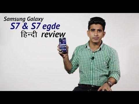 Samsung Galaxy S7 & S7 edge Hindi Review