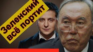 Почему Зеленский стал костью в горле для Назарбаева. #Казахстан