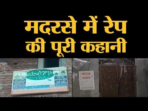 Ghaziabad Rape Case, जिसमें दिल्ली से अगवा लड़की का यूपी के मदरसे में रेप हुआ