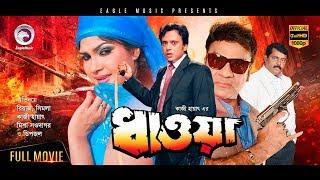 Dhawa   Bangla Movie   Riaz   Shimla   Dipjol   Kazi Hayat   Action Movie