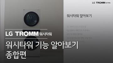 LG TROMM 워시타워 - 워시타워 기능 알아보기 종합편