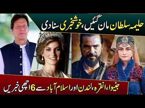 Haleema Sultan of Ertugrul Ghazi breaks a good news for Pakistan ❤️