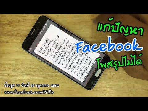 แก้ปัญหา Facebook โพสต์รูปภาพไม่ได้ ข้อมูล ณ. วันที่ 13 ตุลาคม 2562