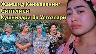 Жамшид Кенжаевнинг Синглиси, Кушнилари ва Устозларидан 2-Кисм