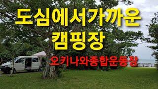오키나와캠핑장(종합운동장)우루마시