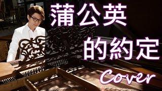 蒲公英的約定 Dandelion promises(周杰倫 Jay Chou 不能說的秘密 말할수없는비밀)鋼琴 Jason Piano