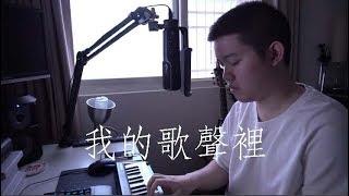 我的歌聲裡 - 曲婉婷(雷御廷 M.Lei 翻唱)