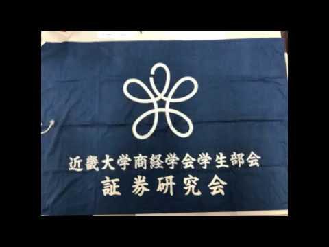 経済・経営学会学生部会-証券研究会