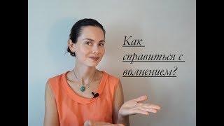 как контролировать волнение на переговорах? Короткие советы от Ольги Ивановой накануне Затмения