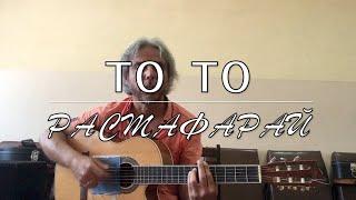 ТоТо-Растафарай -guitar cover Garri Pat видео