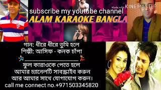 ধীরে ধীরে তুমি হলে alam karaoke bangla