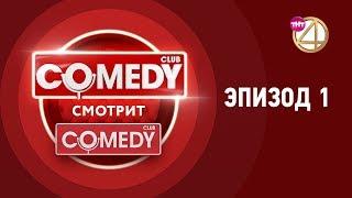 Comedy смотрит Comedy. Эпизод 1.